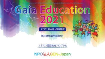 Gaia Education2021のプロモーションビデオ