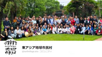 2020東アジア地球市民村に登壇します