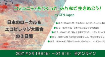 シリーズ第2弾 日本のローカル&エコビレッジ大集合の3日間