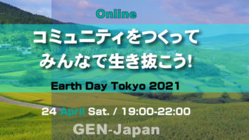 Earth Day Tokyo 2021@GEN-Japanの動画です!