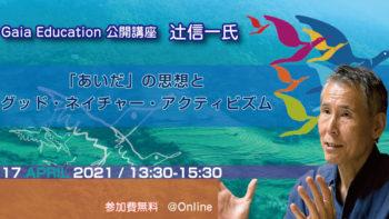 Gaia2021-4月の辻信一氏公開講座の動画を公開しました。