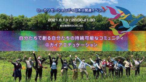 自分たちで創る自分たちの持続可能なコミュニティ@ローカリゼーションディ日本関連企画