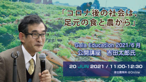 Gaia2021-6月吉田太郎氏公開講座「コロナ後の社会は、足元の食と農から」